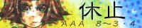 AAA[ノーネーム]